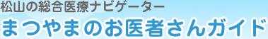松山の総合医療ナビゲーター まつやまのお医者さんガイド